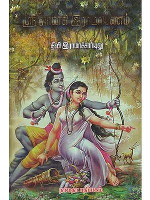 A Version of Sri Ramayana Hailing the Virtues of Shri Sita (Tamil)