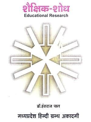 शैक्षिक शोध - Educational Research