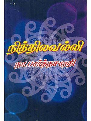 Nithilavalli in Tamil (Historical Novel)