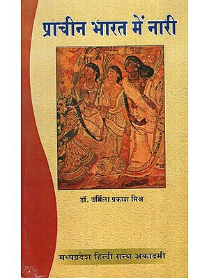 प्राचीनभारतमेंनारी - Women in Ancient India