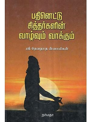 Brief History And Message of Tamil Siddhars in Tamil