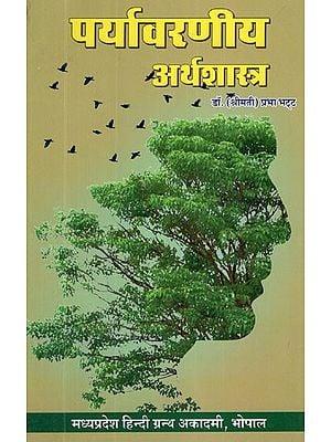 पर्यावरणीय अर्थशास्त्र  - Environmental Economics