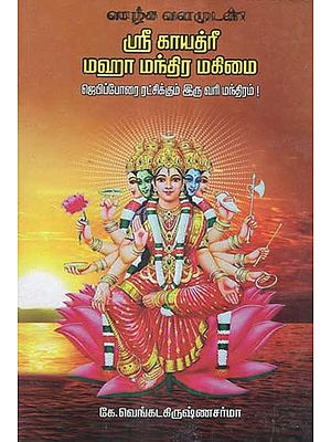 The Efficacy of Prime Mantra Sri Gayatri (Tamil)