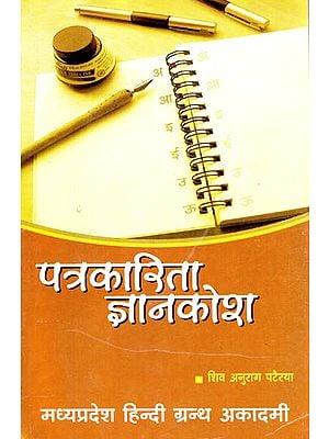 पत्रकारिता ज्ञानकोश - Informative Journalism Dictionary