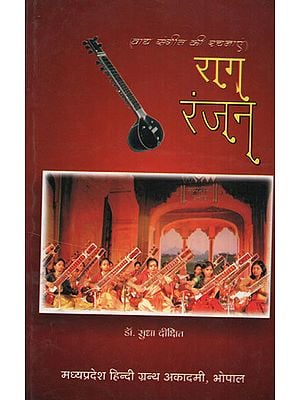 राग रंजन - Raga Ranjan