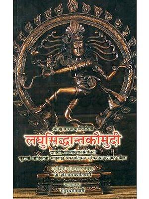 लघुसिद्धान्तकौमुदी- Laghu Siddhant Kaumudi