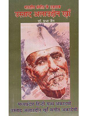 भारतीय संगीत के उन्नायक उस्ताद अलाउद्दीन ख़ाँ - Unaayak Ustad Alauddin Khan of Indian music