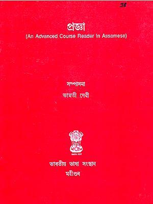 An Advanced Course Reader in Assamese