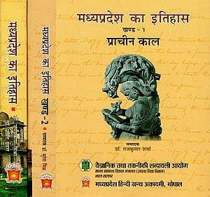 मध्यप्रदेश का इतिहास - History of Madhya Pradesh (Set of 3 Volumes)