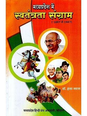 मध्यप्रदेश में स्वतंत्रता संग्राम (१८५७ से १९४७) - Freedom Struggle in Madhya Pradesh (1857 to 1947)