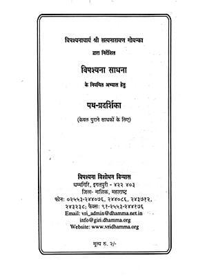 विपश्यना साधना: Vipassana Sadhna (Pamphlet)