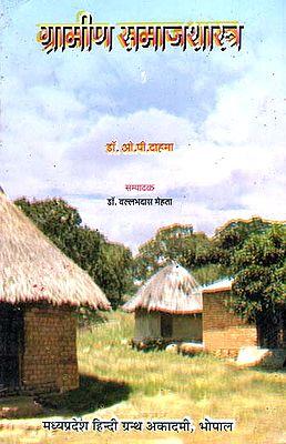 ग्रामीण समाजशास्त्र - Rural Sociology