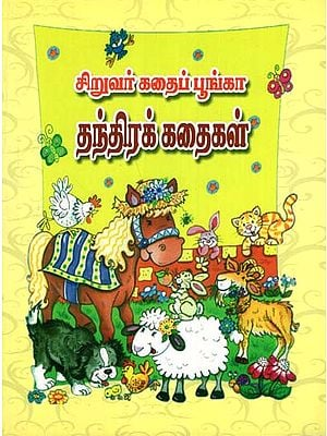 Stories For Children- Stories On Presence of Mind in Tamil (Part- 2)