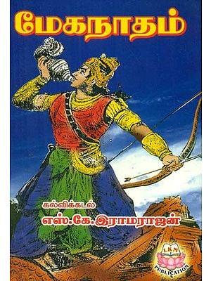 Meganatham (Tamil)