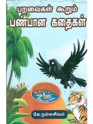 The Rich Stories that Tell the Birds (Tamil)