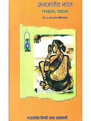जनजातीय भारत - Tribal India