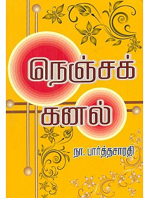 Nenjakkanal in Tamil (Historical Novel)