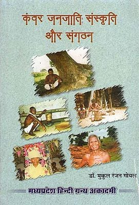 कंवर जनजाति- संस्कृति और संघठन - Kanwar Tribe- Culture and Organization