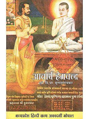 आचार्य हेमचन्द्र - Life and Works of Acharya Hemchandra
