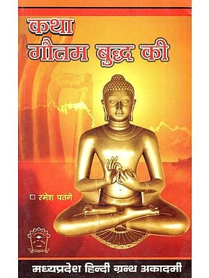 कथा गौतम बुद्ध की - The Story of Gautam Buddha