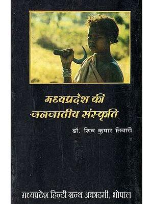 मध्य प्रदेश की जनजातीय संस्कृति - Tribal Culture of Madhya Pradesh