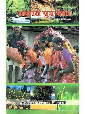 प्रकृति पुत्र बैगा - A Study of Life of Baiga Tribe