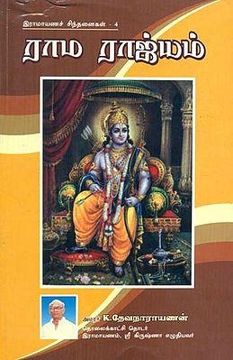 Ramarajyam (Tamil)
