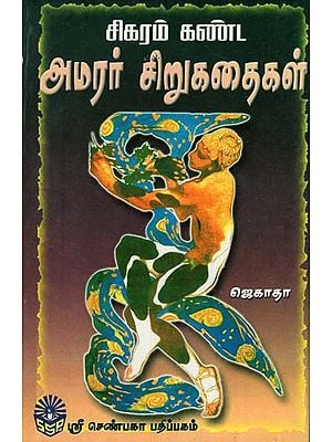 Peak Kanda Amarar Short Stories (Tamil)