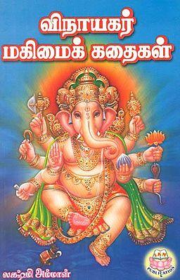 Vinayagar Magimaik Kathaikal (Tamil)
