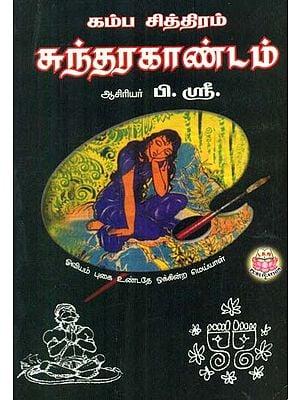 Kamba Chithiram Sundara Kaandam (Tamil)