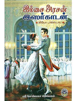 Imsai Arasan Isergaden (Tamil)