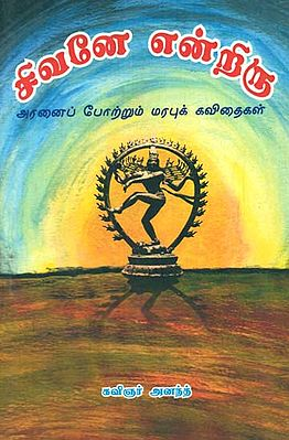Sivane Endriru (Tamil)