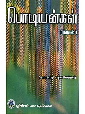 Podiyangal (Tamil Novel)