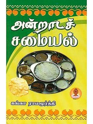Andrada Samaiyal (Tamil)