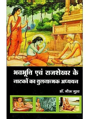भवभूति एवं राजशेखर के नाटकों का तुलनात्मक अध्ययन - Comparative Study of the Plays of Bhavabhuti and Rajasekhar