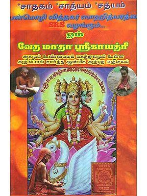 Ohm Veda Madha Shree Gayathri (Tamil)