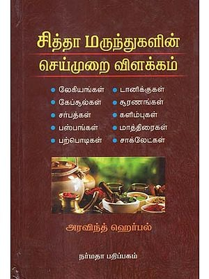 The Preparation of Herbal Medicines Under Siddha System (Tamil)