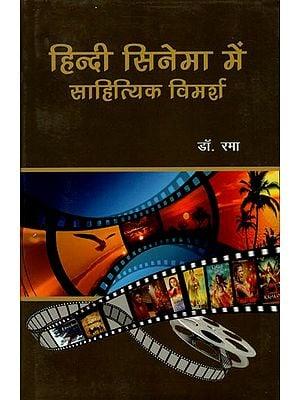 हिन्दी सिनेमा में साहित्यिक विमर्श - Literary Discourse in Hindi Cinema