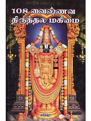 108 Vaishnavite Temples in Tamil