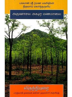 Arunachala Aksharamanamalai- Virutti Uari (Tamil)