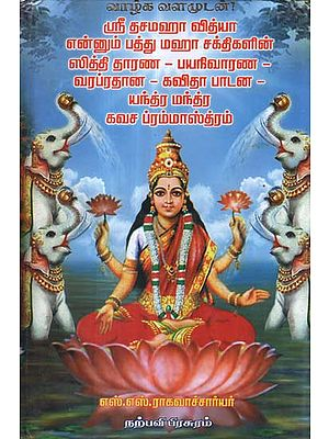 A Book in Tamil to Worship The Ten Great Powers