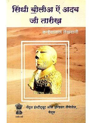 सिंधी बोलीअ ऐं अदब जी तारीख़: History of Sindhi Language and Literature (Devnagri Sindhi)