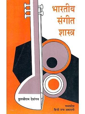 भारतीय संगीत शास्त्र- Bharatiya Sangeet Shastra