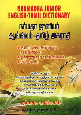 Narmadha Junior English-Tamil Dictionary