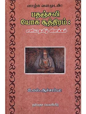 A Dissertation in Tamil for The Yoga Maxims of Saint Pathanjali