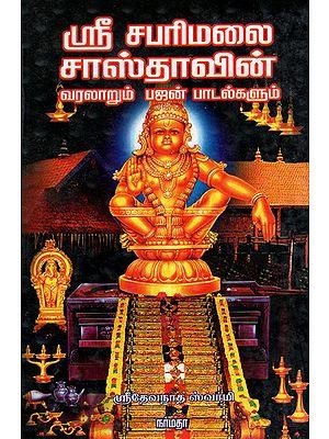 The Puranic History of Sri Sabharimalai Sastha and Related Bhajan Hymns (Tamil)