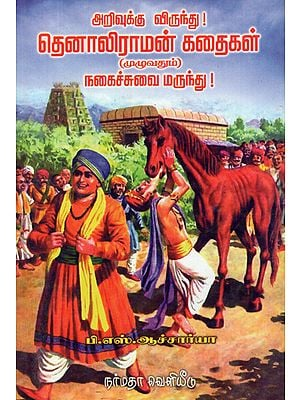 All the Stories of Thenali Rama (Tamil)