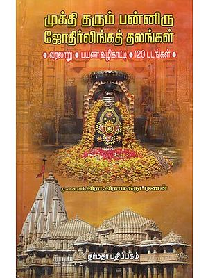 The Twelve Sacred Lord Shiva's Temples Elucidation and Guide (Tamil)