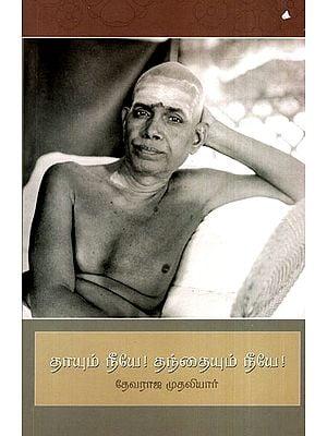 Recollections of Bhagavan Sri Ramana (Tamil)