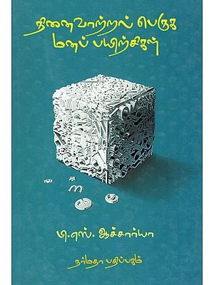 Mental Exercises to Improve Memory Power (Tamil)